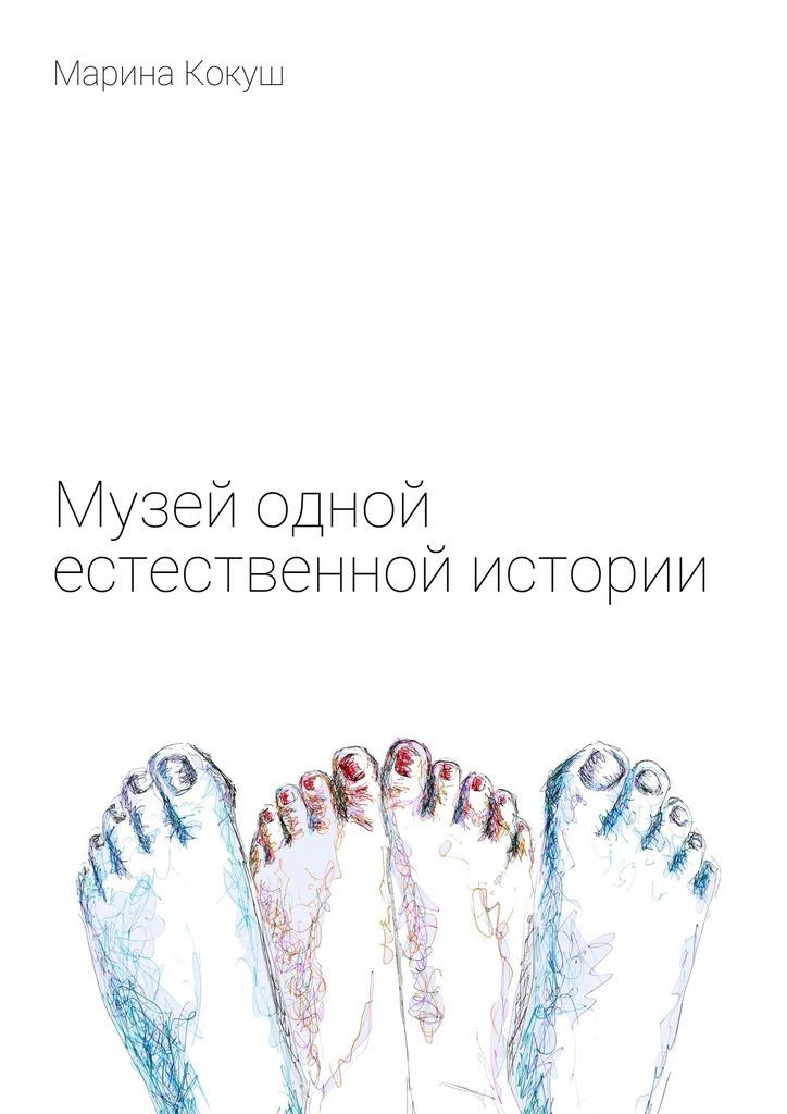 Марина Кокуш