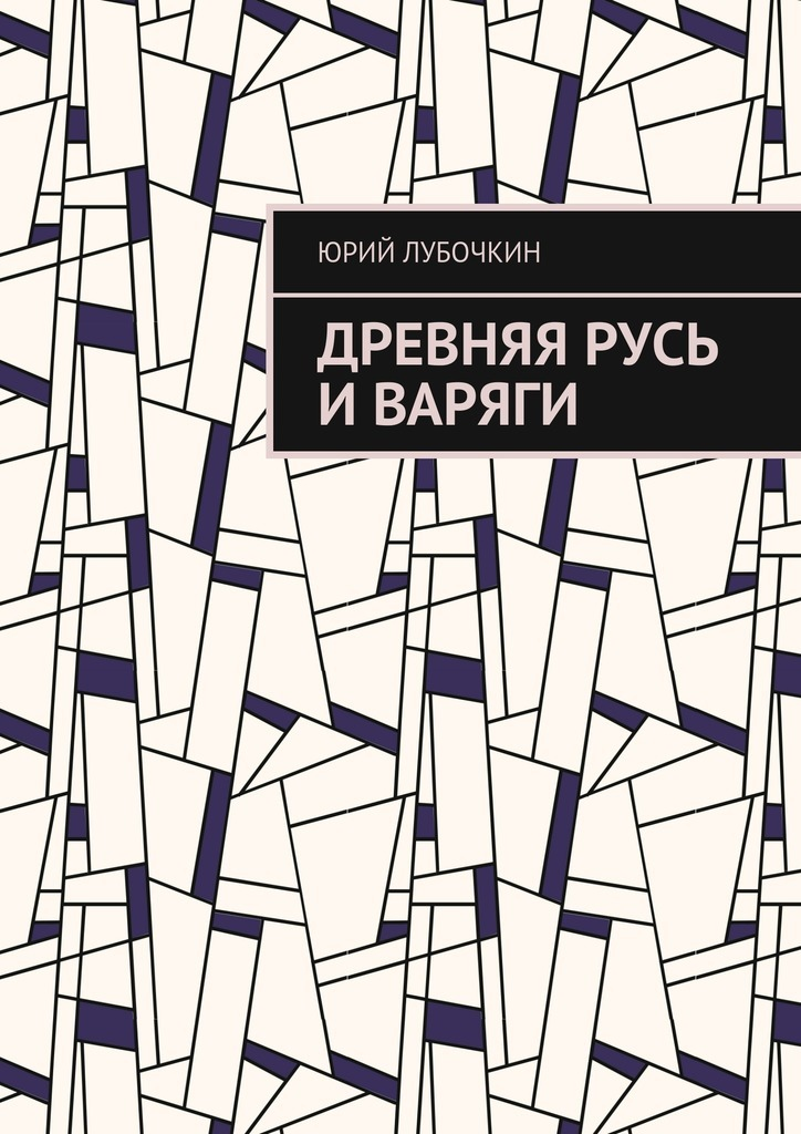 Юрий Валентинович Лубочкин ДревняяРусь иваряги
