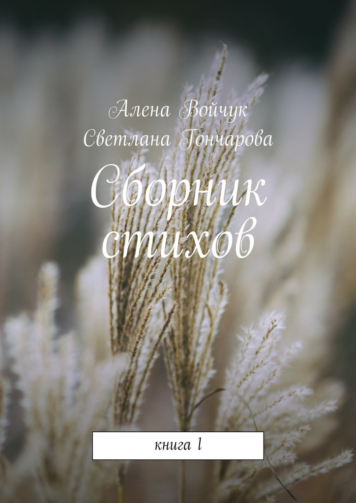 Алена Сергеевна Войчук Сборник стихов. Книга1 алена 18 a