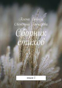 Войчук, Алена Сергеевна  - Сборник стихов. Книга1