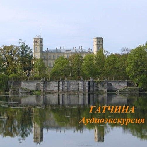 Мария Преснова Гатчина паршкова т ф приоратский дворец в гатчине