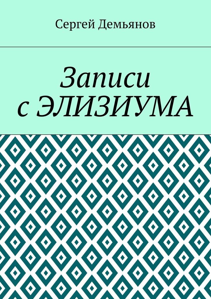 цена на Сергей Демьянов Записи с Элизиума