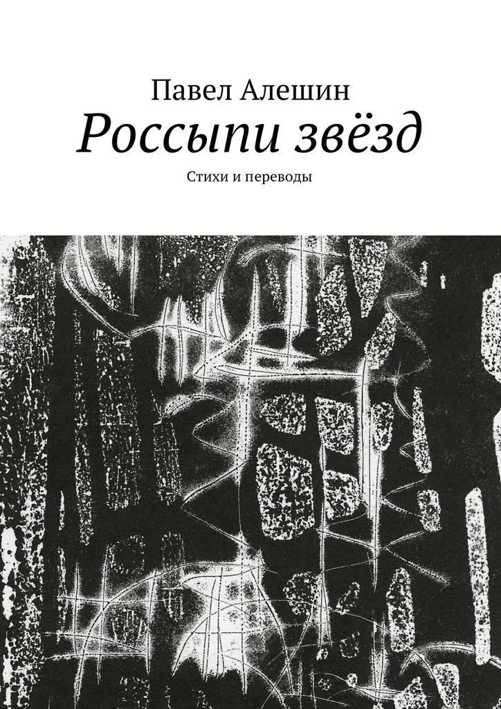 Павел Алешин Россыпи звёзд. Стихи ипереводы браслет из янтаря россыпи