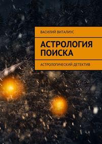 Виталиус, Василий  - Астрология поиска. Астрологический детектив