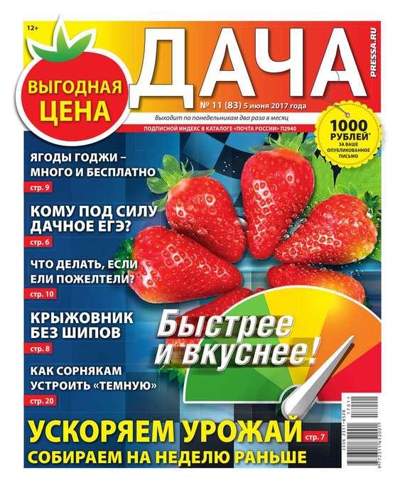 Редакция газеты Дача Pressa.ru Дача Pressa.ru 11-2017 дача и сад