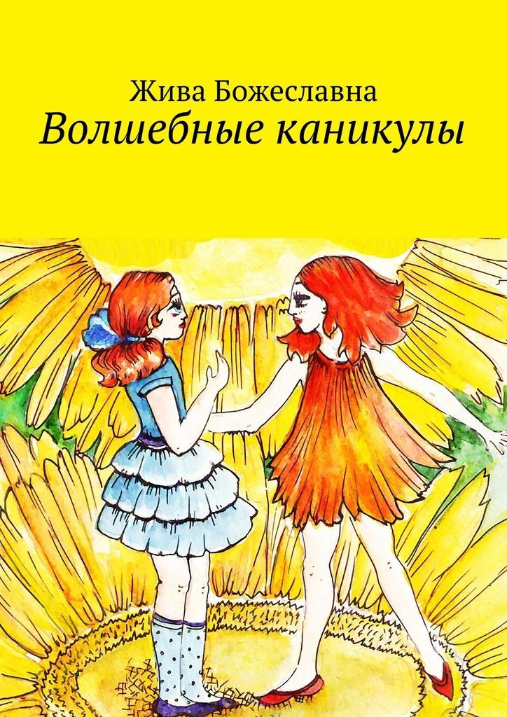 Жива Божеславна Волшебные каникулы жива божеславна волшебные каникулы