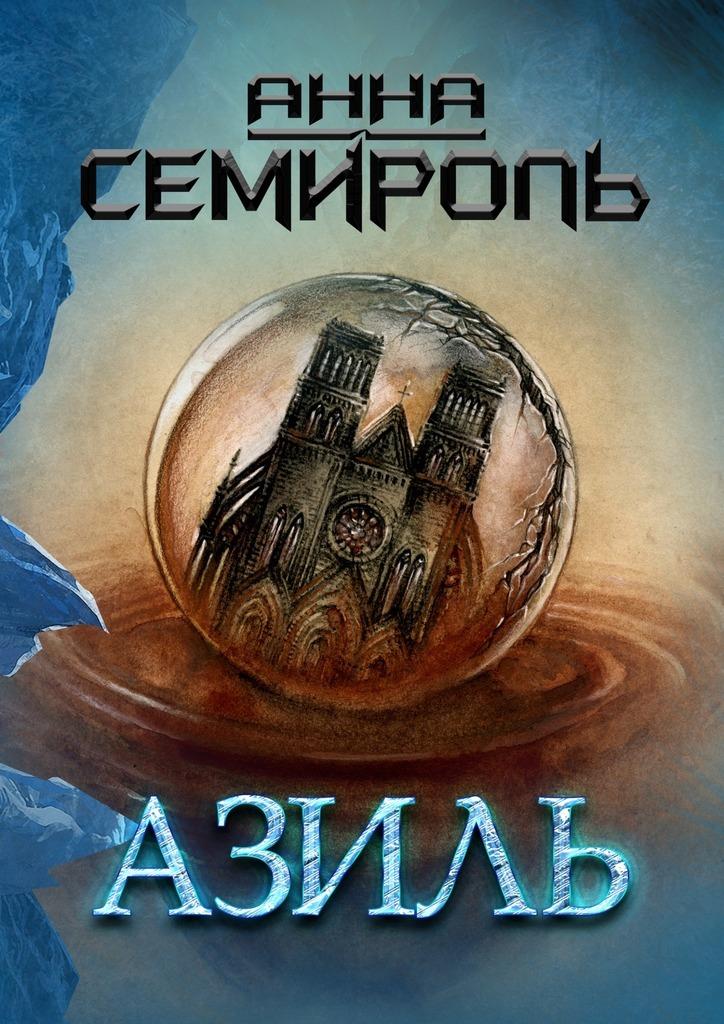 Анна Семироль - Азиль