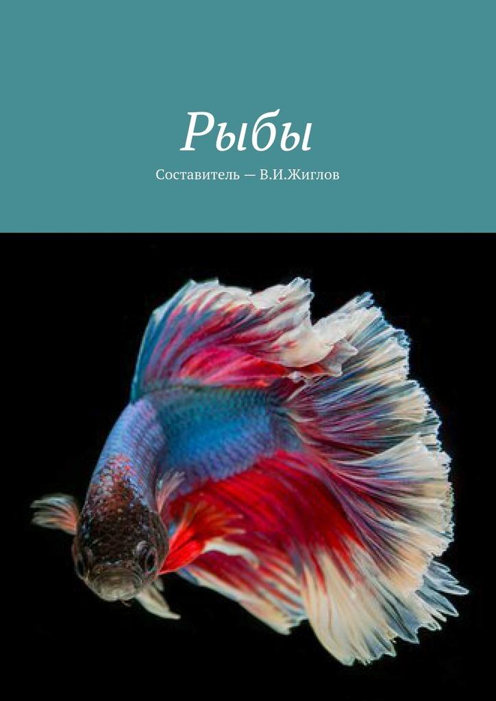 В. И. Жиглов Рыбы они мешают нам жить плакаты из коллекции серго григоряна золотая коллекция