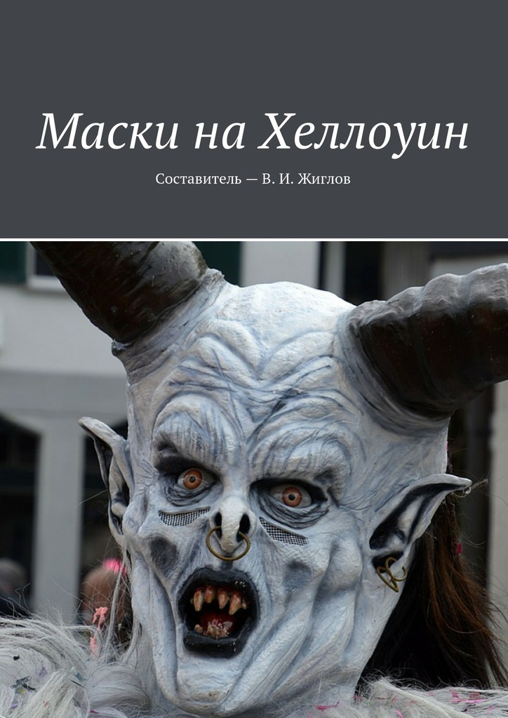 В. И. Жиглов Маски на Хеллоуин костюм на хеллоуин из китая