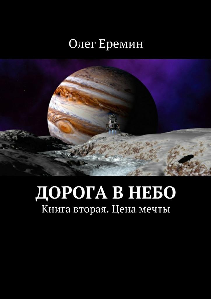 Олег Еремин - Дорога внебо. Книга вторая. Цена мечты