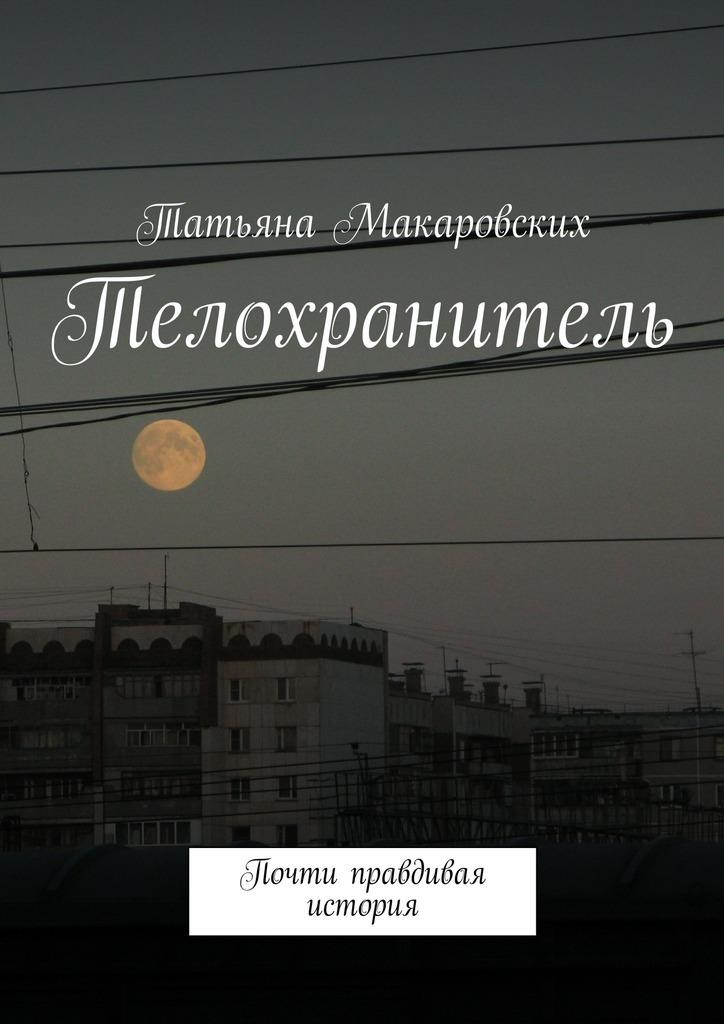 занимательное описание в книге Татьяна Макаровских