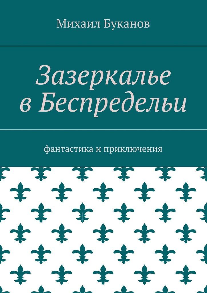 занимательное описание в книге Михаил Буканов