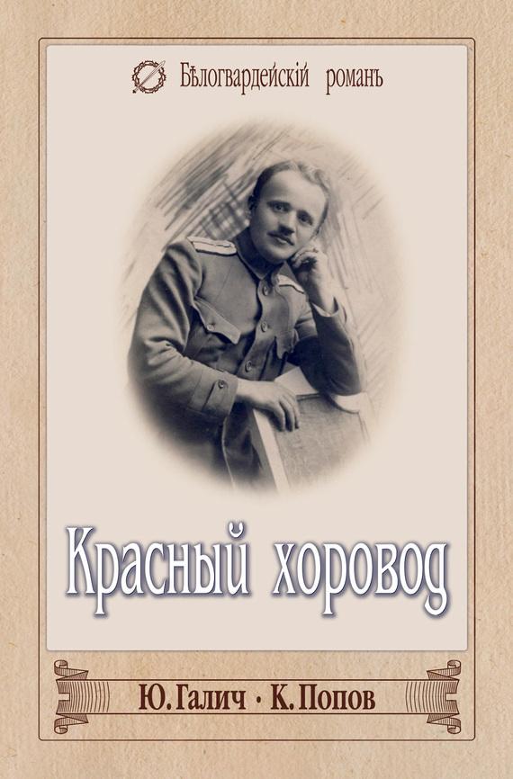 Константин Попов Красный хоровод (сборник) лихачев д пер повесть временных лет