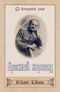 Попов, Константин  - Красный хоровод (сборник)