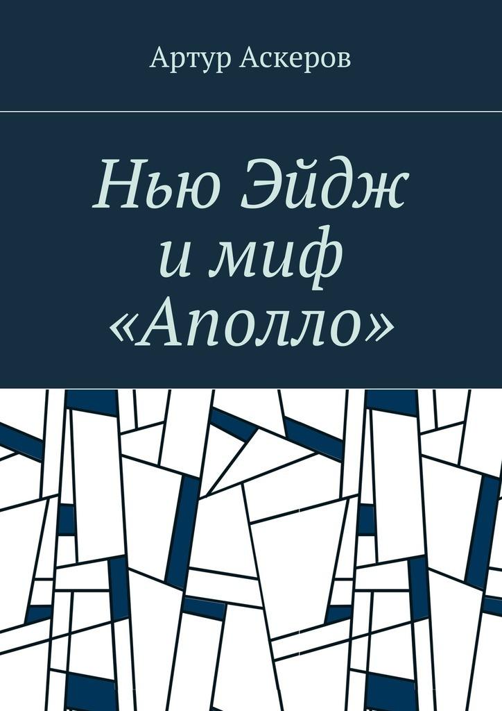 Артур Аскеров - Нью Эйдж имиф «Аполло»