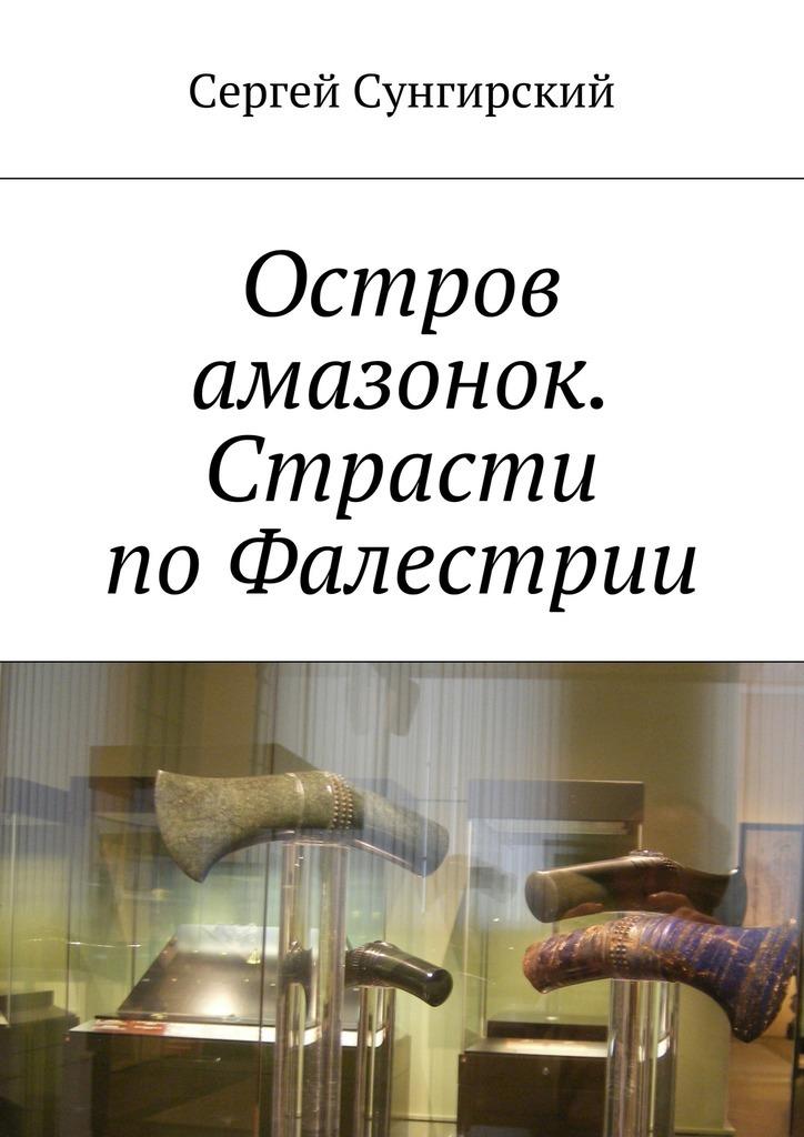Сергей Сунгирский Остров амазонок. Страсти поФалестрии