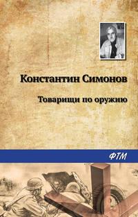 Симонов, Константин  - Товарищи по оружию