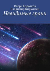 Игорь Коротков - Невидимые грани