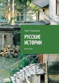 Усыскин, Лев  - Русские истории. Рассказы