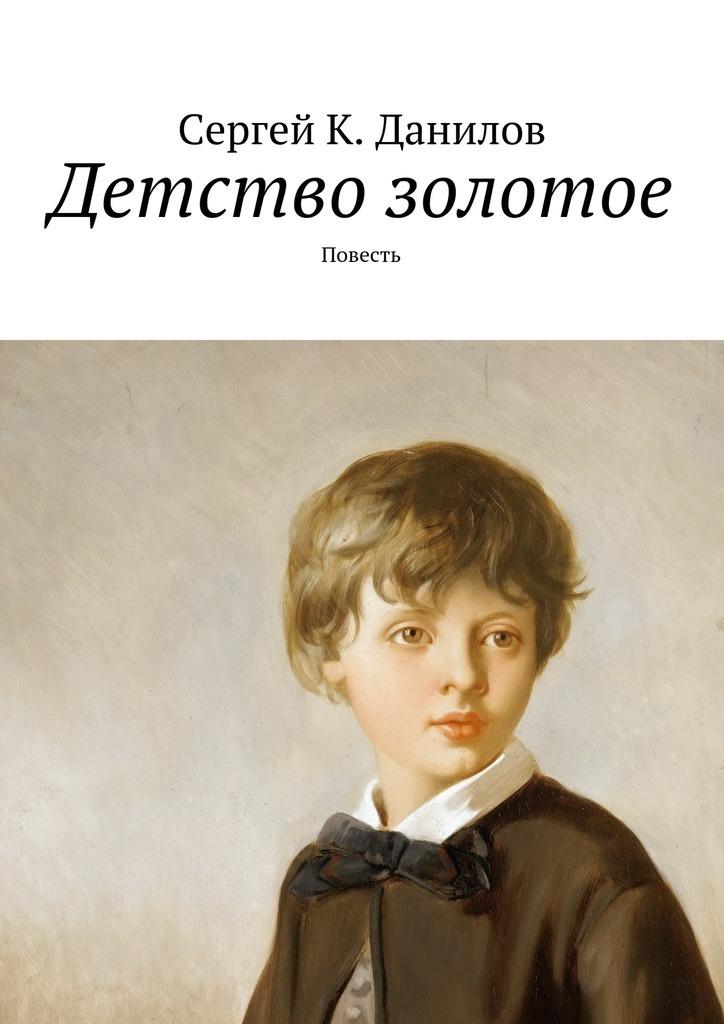 Сергей К. Данилов Детство золотое. Повесть ISBN: 9785448527128 детство лидера