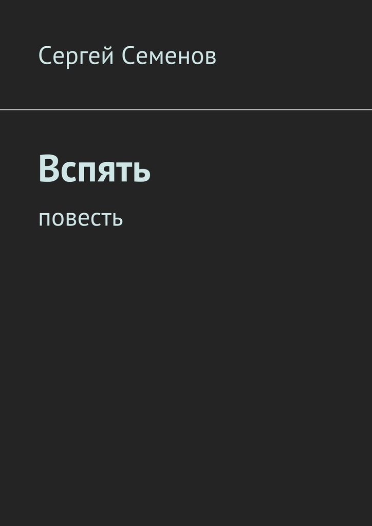 Сергей Семенов Вспять. Повесть