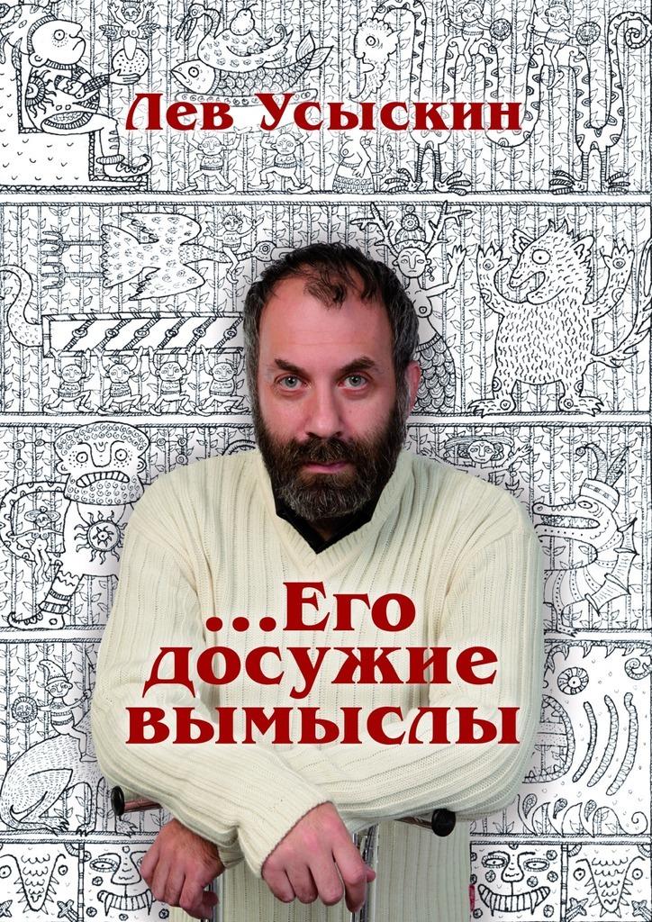 Лев Борисович Усыскин …Его досужие вымыслы