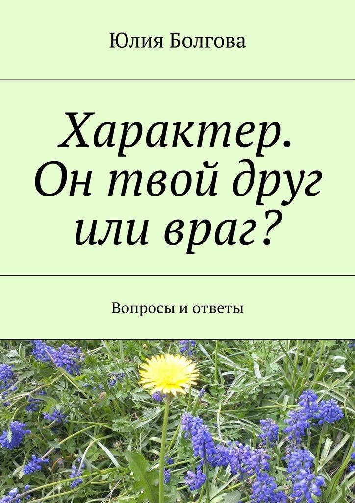 Юлия Болгова бесплатно