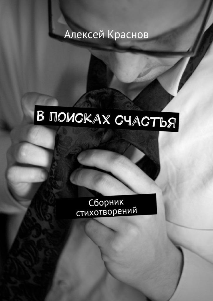 все цены на Алексей Краснов В поисках счастья. Сборник стихотворений в интернете
