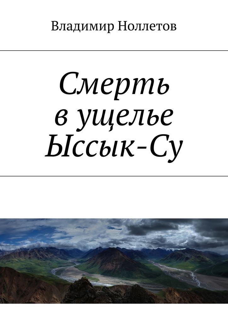 Смерть вущелье Ыссык-Су