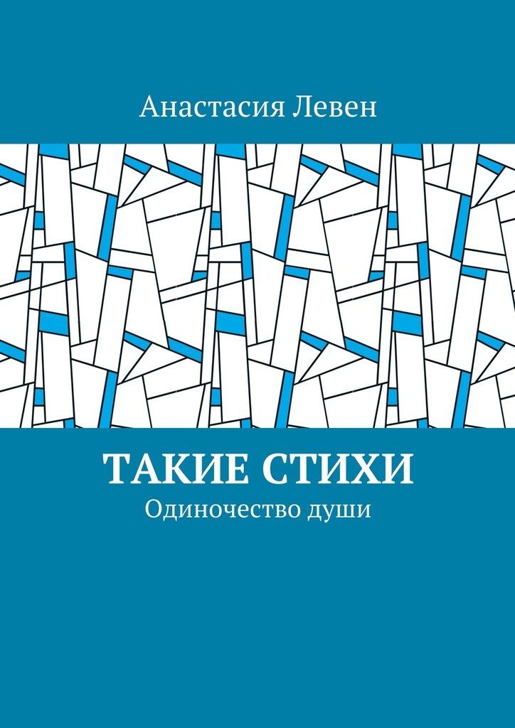 Анастасия Левен Такие стихи. Одиночестводуши футболка трудный возраст