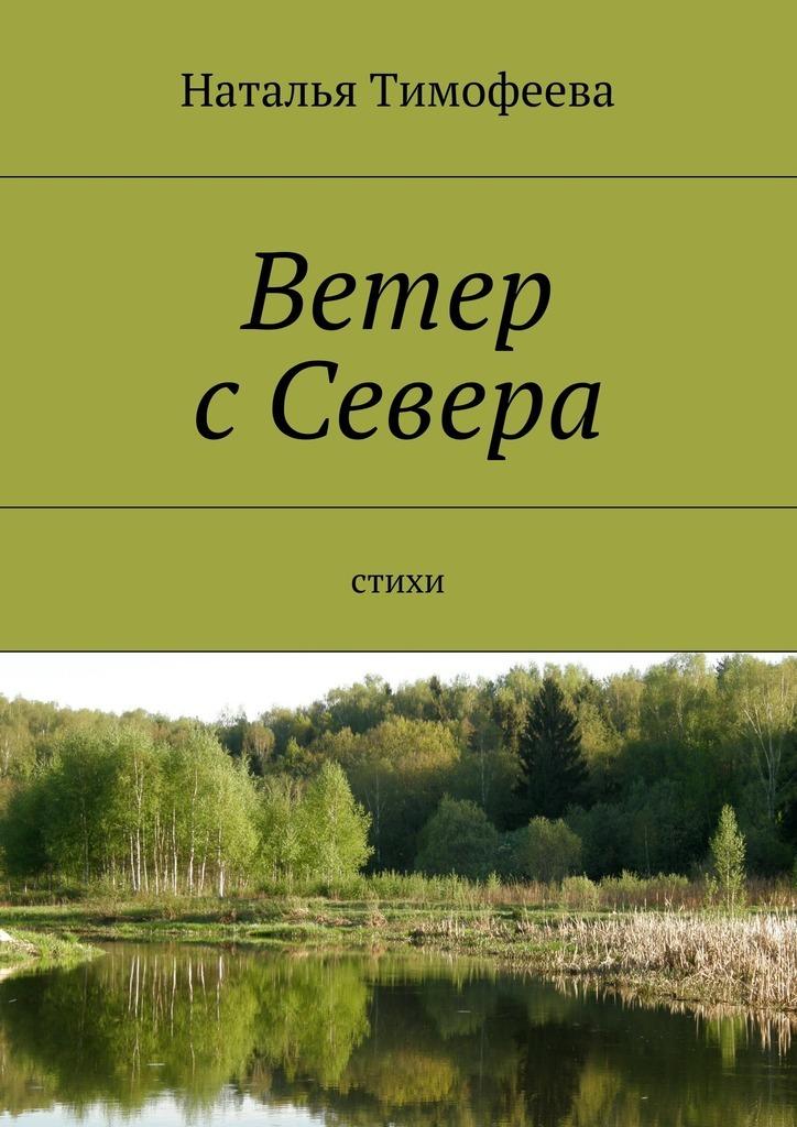 Наталья Тимофеева бесплатно