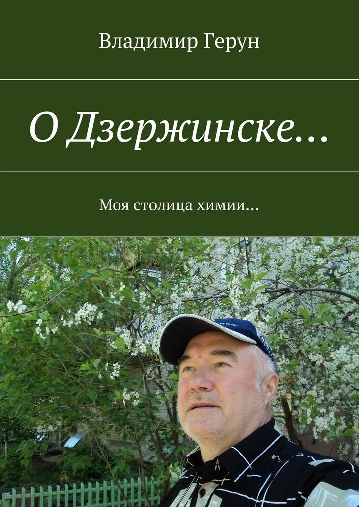 Владимир Герун ОДзержинске… Моя столица химии…