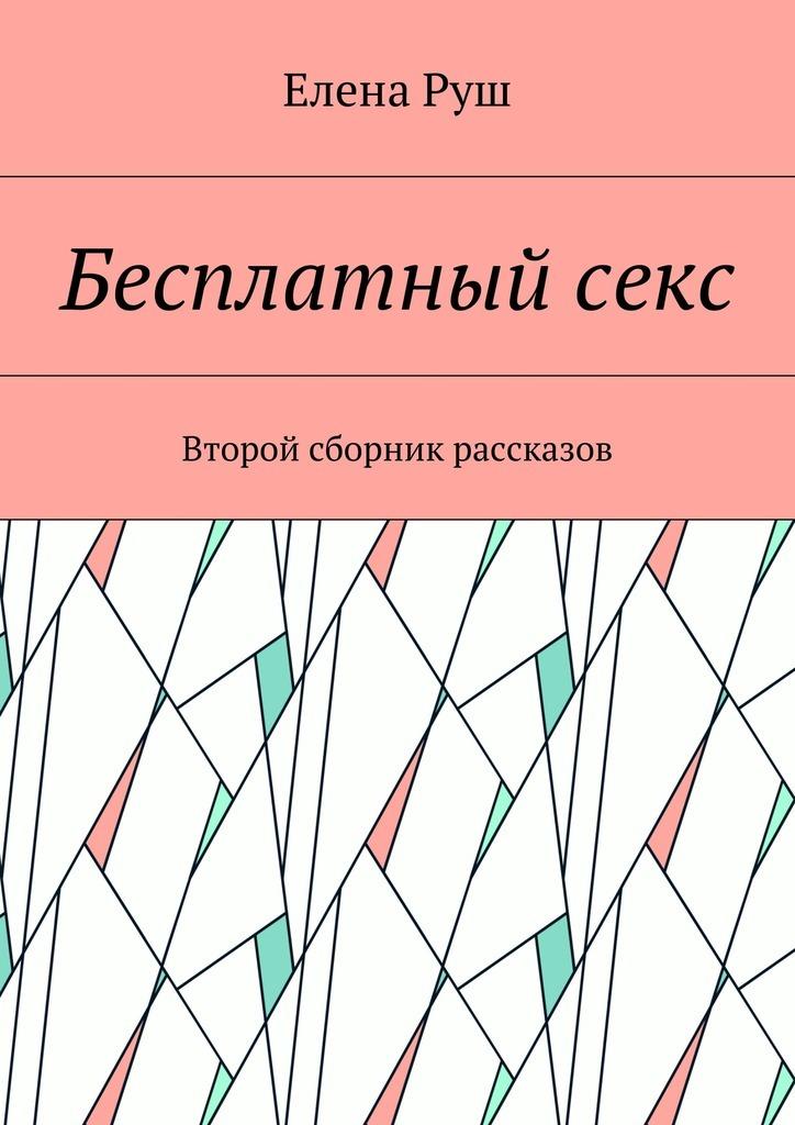 Елена Петровна Руш бесплатно