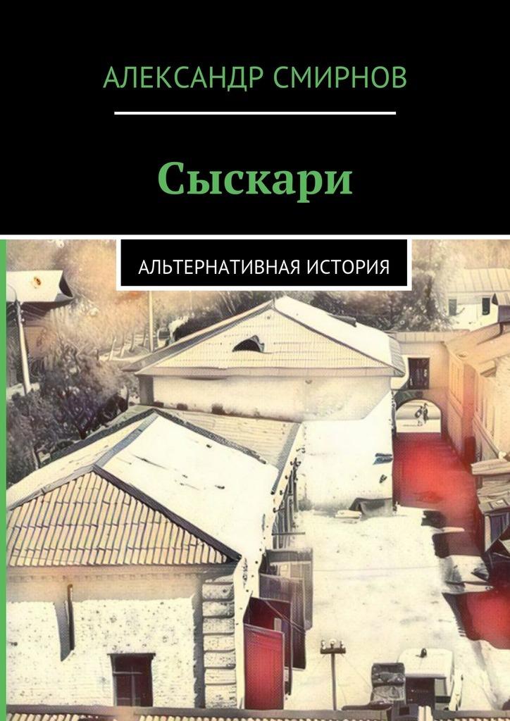 Александр Смирнов Сыскари. Альтернативная история
