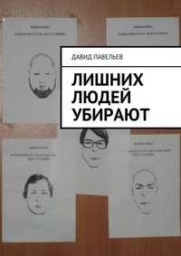 Павельев, Давид  - Лишних людей убирают