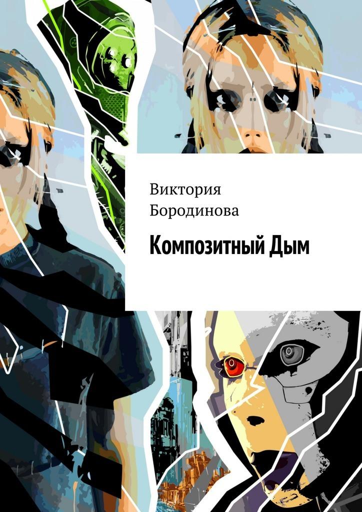 Виктория Бородинова КомпозитныйДым виктория бородинова от блондинки про