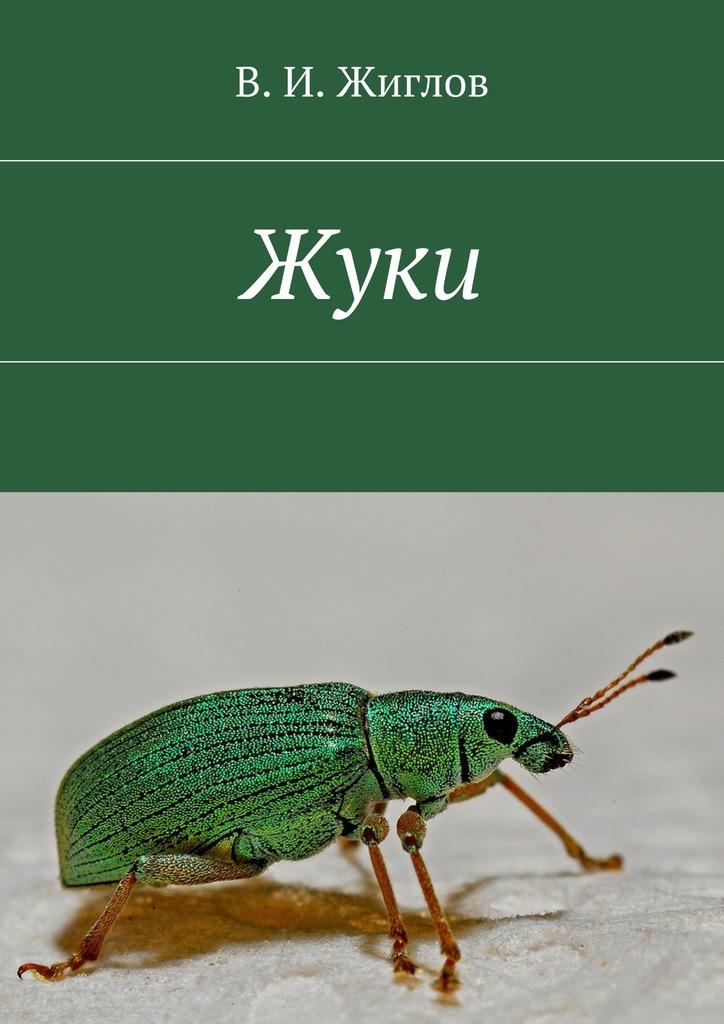 В. Жиглов - Жуки
