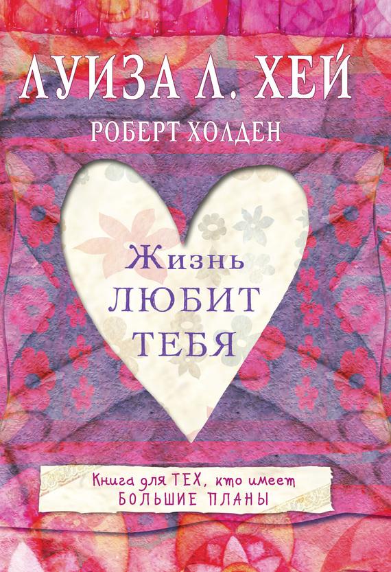 Обложка книги Жизнь тебя любит, автор Хей, Луиза