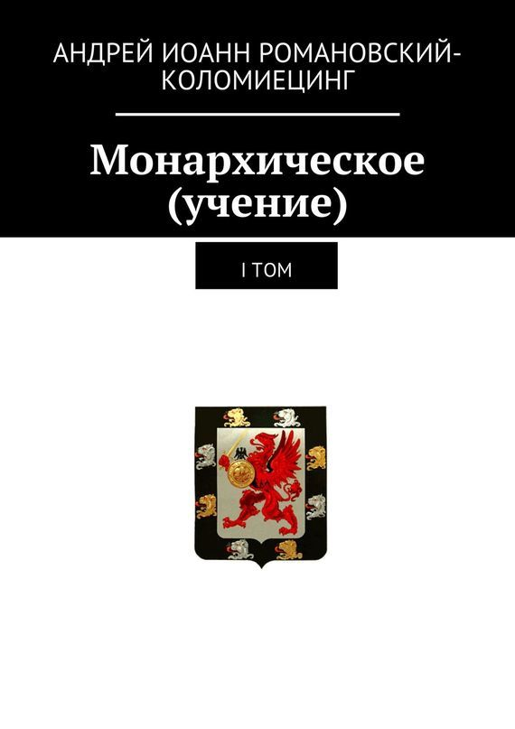 Обложка книги Монархическое (учение). I том, автор Андрей Иоанн Романовский-Коломиецинг