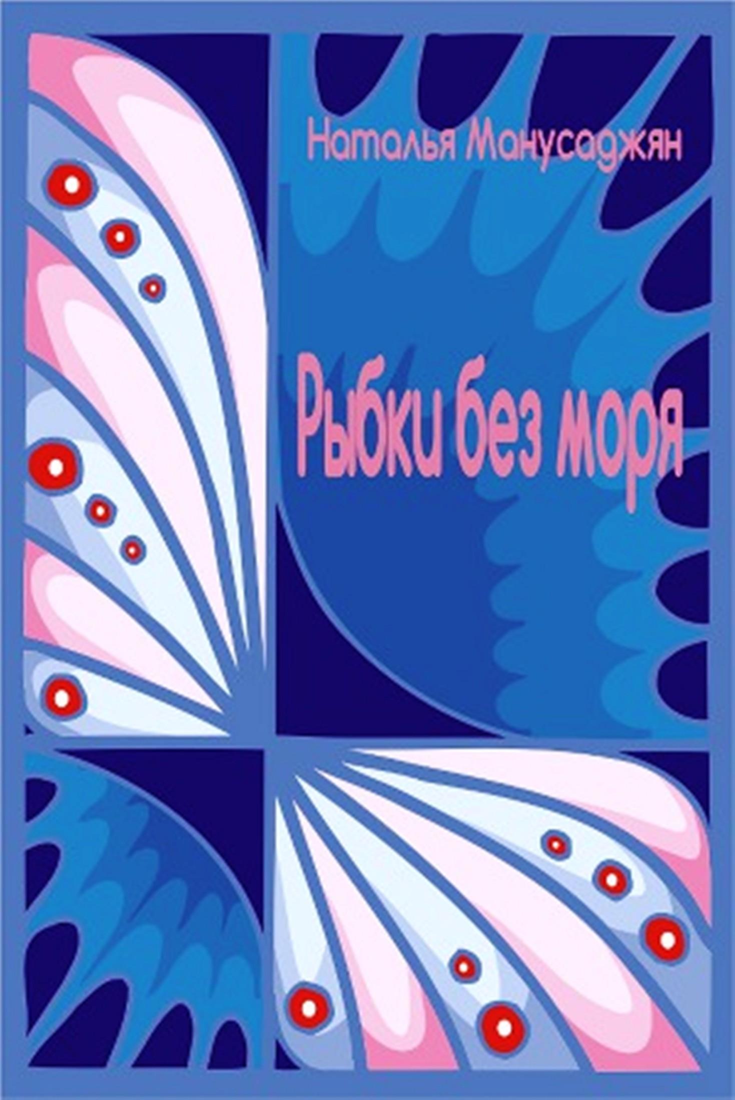 Рыбки без моря ( Наталья Эдуардовна Манусаджян  )