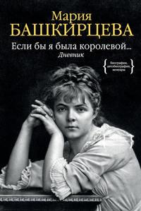 Башкирцева, Мария  - Если бы я была королевой… Дневник
