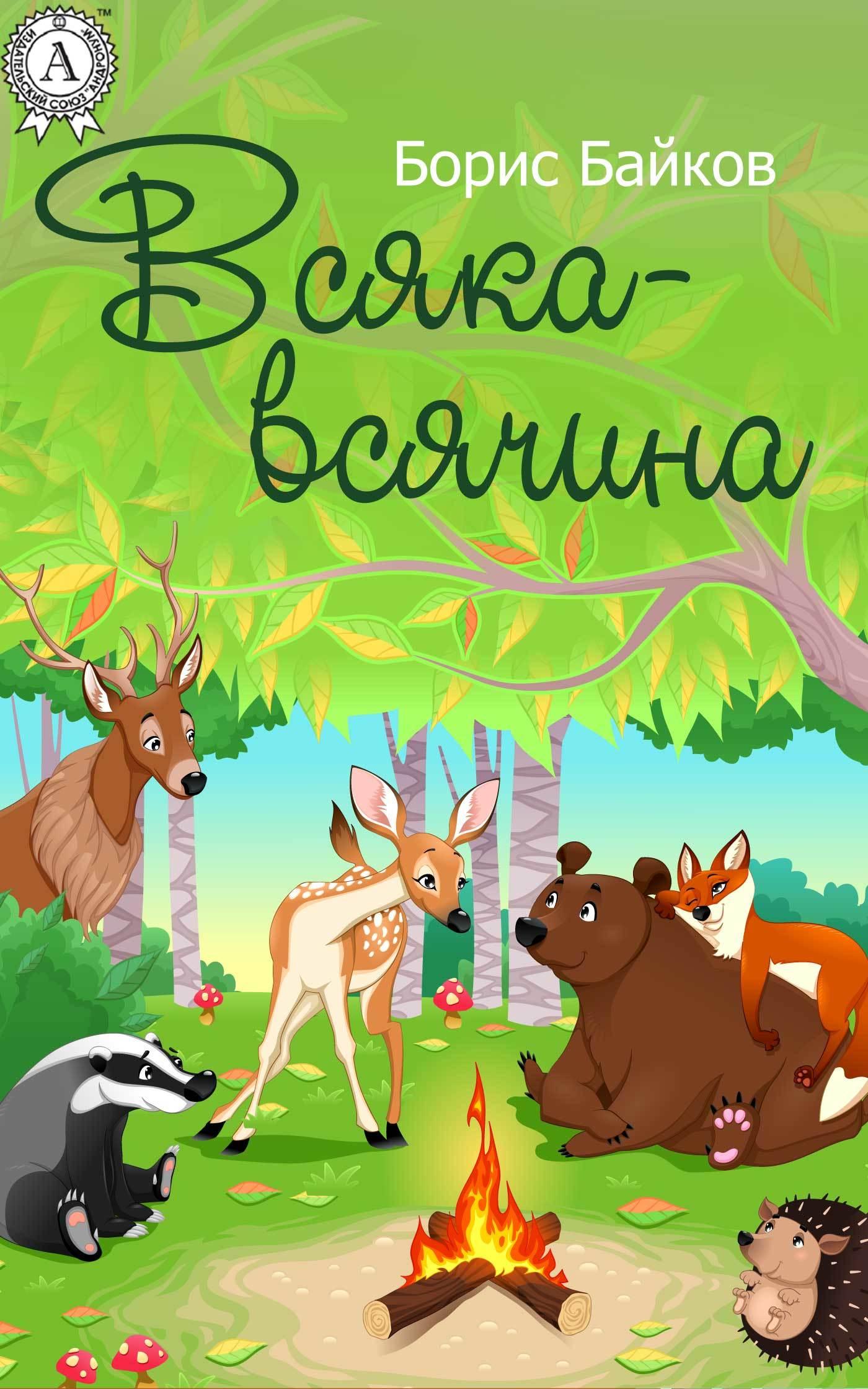 Борис Байков Всяка-всячина
