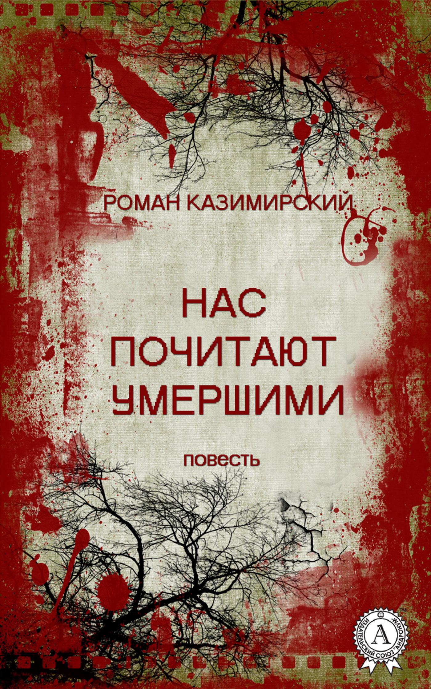 Роман Казимирский Нас почитают умершими роман казимирский элвин