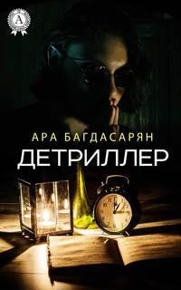 Багдасарян, Ара  - Детриллер