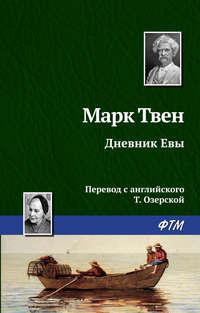 Твен, Марк  - Дневник Евы