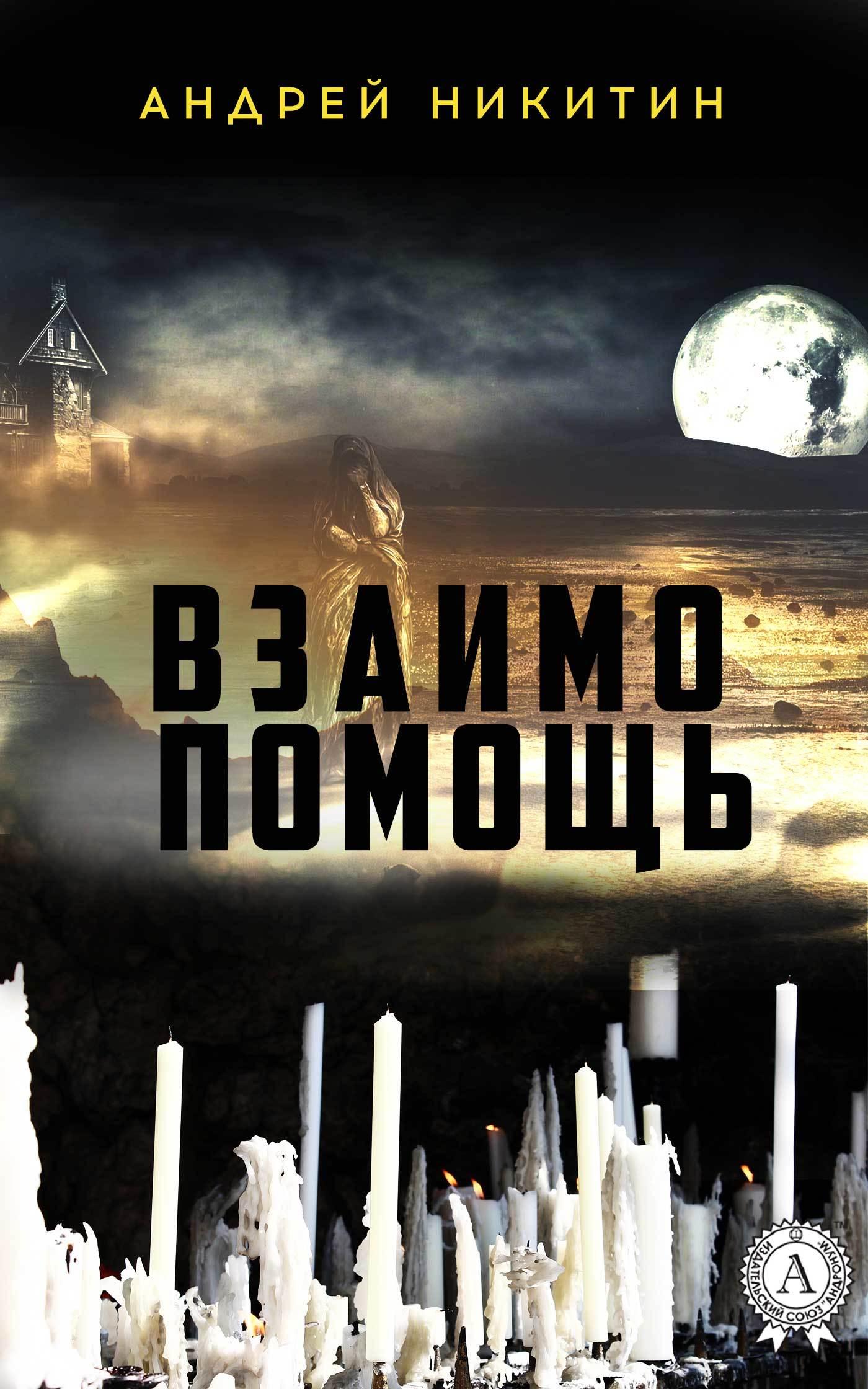 Андрей Никитин Взаимопомощь купить чехлы на мобильный в одессе