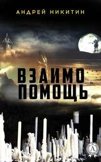Никитин, Андрей  - Взаимопомощь