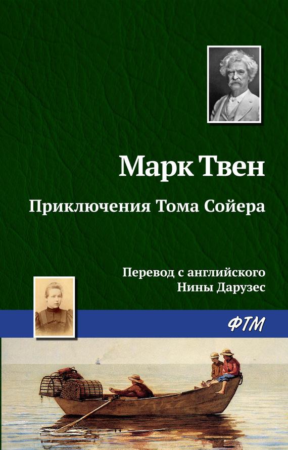 Марк Твен бесплатно