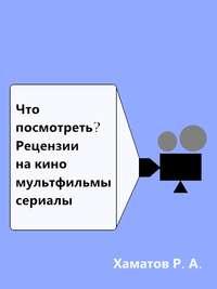 Хаматов, Ринат Азатович  - Что посмотреть? Рецензии на кино, мультфильмы, сериалы