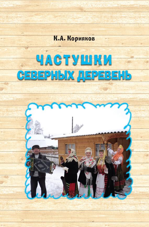 Частушки северных деревень ( Клавдий Корняков  )